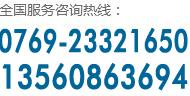 全国服务咨询热线:0769-23321650