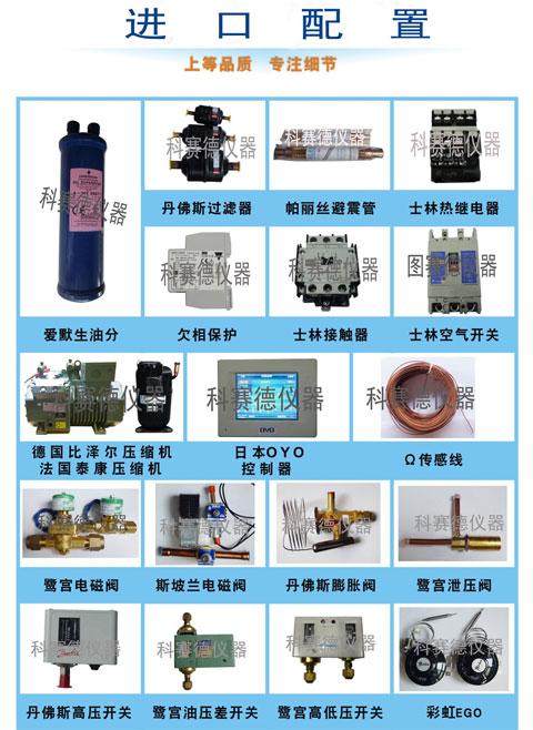 步入式恒温恒湿试验室主要配置