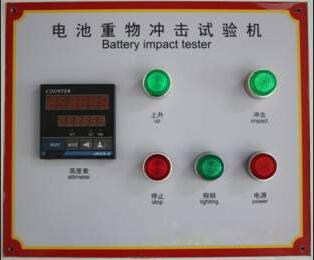 电池重物冲击试验机控制面板