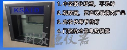 恒温恒湿试验箱玻璃观察窗_meitu_5